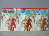 【書寶二手書T1/漫畫書_MFR】魔古的傳奇_9~11集間_共3本合售