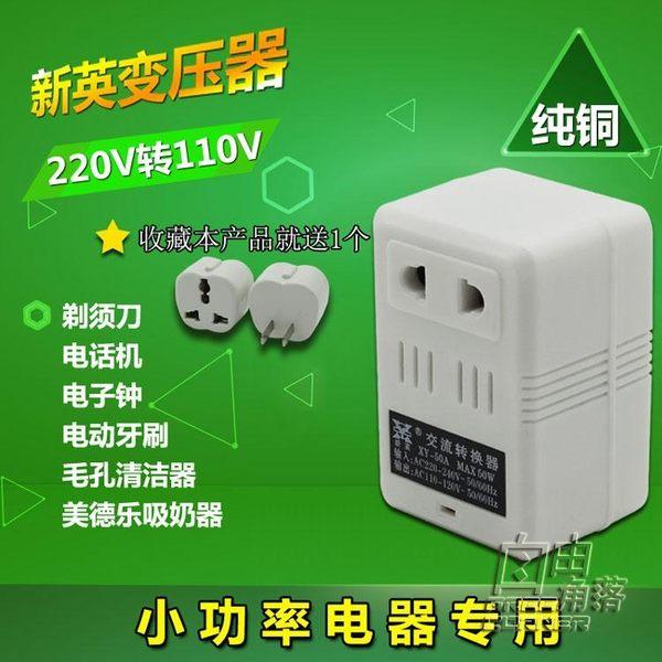 220伏轉110伏變壓器220V轉110V轉220V電源日本插座家用電壓轉換器igo 自由角落