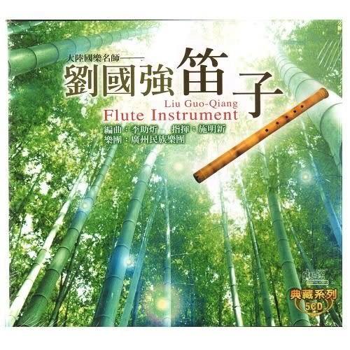 大陸國樂名師 劉國強笛子演奏 典藏系列CD (購潮8)