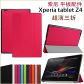 卡斯特 索尼 Z4 Tablet Ultra 10.1 平板皮套 SGP712 保護套 超薄 自動吸附 支架 保護殼 卡斯紋