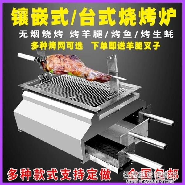 木炭不銹鋼無煙燒烤爐家用烤羊腿爐子商用自助烤肉烤羊排保溫燒烤 NMS名購新品