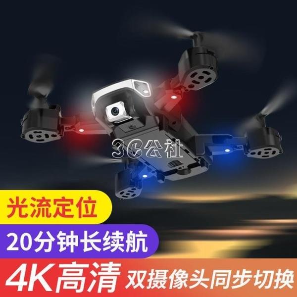 專業折疊高清航拍無人機學生小型四軸飛行器兒童戶外玩具航模耐摔