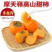 【果之蔬-全省免運】摩天嶺高山8A甜柿X8斤±10%(每顆220g±10%)