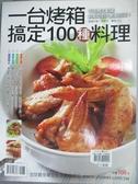 【書寶二手書T7/餐飲_XFH】一台烤箱搞定100種料理_吳庭宇