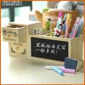 【Love Shop 】木質抽屜筆筒多 筆筒磁性黑板原木DIY 抽屜小黑板筆筒留言板收納盒備忘板