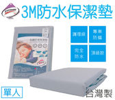 3M吸濕排汗 防水保潔墊 單人(105x186公分) 台灣製 (OS小舖)