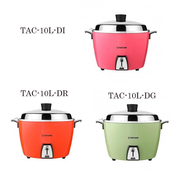 【TATUNG大同】10人份不鏽鋼內鍋電鍋 TAC-10L-DG/DR/DI 三色可選