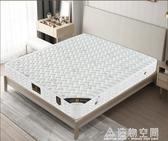 床墊1.5米 1.8m軟硬兩用 乳膠椰棕彈簧1.2席夢思 床墊20cm厚 名購居家NMS