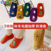 兒童地板襪寶寶冬款防滑底嬰兒加厚室內隔涼幼兒厚底學步襪子鞋  奇思妙想屋