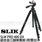 SLIK PRO 400DX 鋁合金三腳架套組 附SH-705E 三向雲台 (24期0利率 免運 立福貿易公司貨) PRO 系列