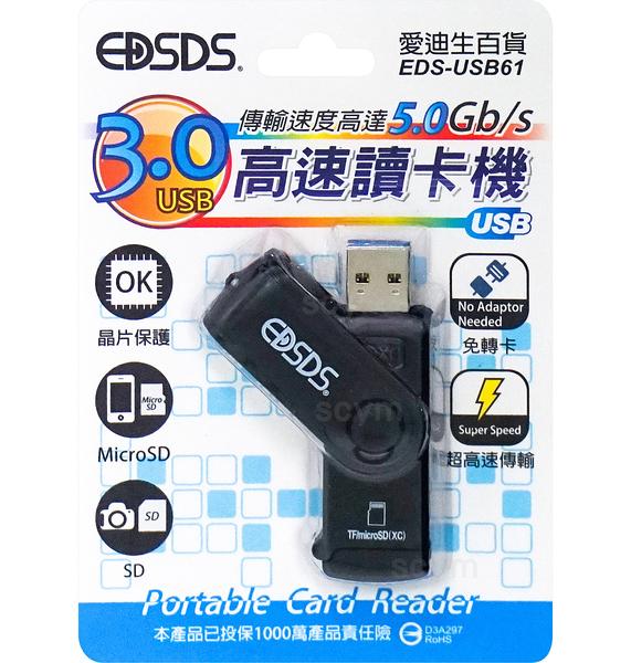 (現貨)USB3.0高速讀卡機 EDS-USB61