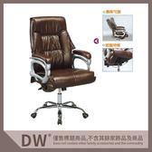 【多瓦娜】19046-189003 A1618辦公椅