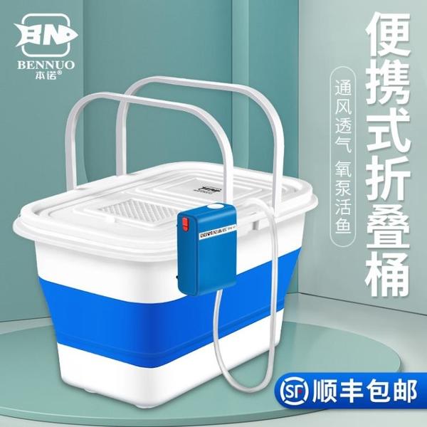 釣魚桶可摺疊裝魚箱手提水桶路亞裝備多功能釣箱加厚便攜活魚桶 「店長熱推」