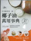 【書寶二手書T9/餐飲_ZDA】日本銷售第一的椰子油萬用事典-可吃也可抹_對馬瑠璃子