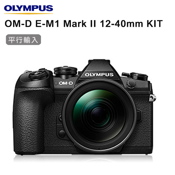 送128g 記憶卡 3C LiFe OLYMPUS OM-D E-M1 Mark II 12-40mm KIT E-M1M2 M1240 單眼相機 (中文平輸)