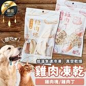 現貨!貓侍Catpool凍乾-雞肉塊款 50g 貓飼料 貓零食 貓咪凍乾 貓糧 寵物凍乾 #捕夢網