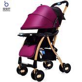 雙12鉅惠 寶寶好嬰兒推車輕便可折疊避震四輪新生兒手推車可坐躺童車BB車