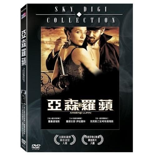 亞森羅蘋 DVD  (購潮8)