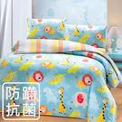 床包組/防蹣抗菌-雙人加大精梳棉床包組/快樂獅子/美國棉授權品牌[鴻宇]台灣製1836