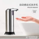 給皂機自動感應洗手機家用智慧感應式電動皂液器洗手液機沐浴露