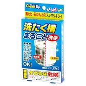 K-2094 洗衣槽發泡洗淨劑 70g*1入