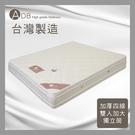 【多瓦娜】ADB-貝妮乳膠加厚四線獨立筒床墊/雙人加大6尺-150-01-C
