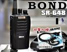 《飛翔無線》BOND SR-648 免執照 手持對講機〔限量加贈 FLY CQ-6367 耳掛式耳機麥克風〕SR648