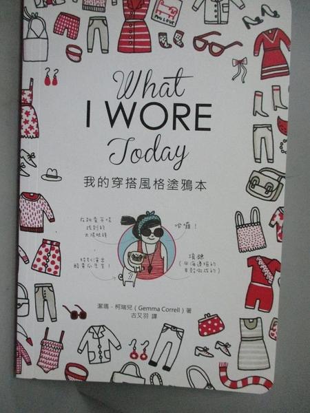【書寶二手書T1/美容_OBJ】What I Wore Today我的穿搭風格塗鴉本_潔瑪.柯瑞兒,  古又羽
