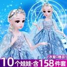 芭比換裝洋娃娃女孩玩具公主仿真精致套裝超大單個 【快速出貨】