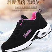 2019冬季新款加絨保暖防滑雪地棉鞋女初中學生韓版百搭運動跑步鞋『艾麗花園』