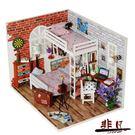DIY小屋男女生日創意禮物制作小房子玩具拼裝模型公主房女孩【全館限時88折】TW
