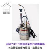 超省力4公升側背式氣壓白鐵噴霧桶