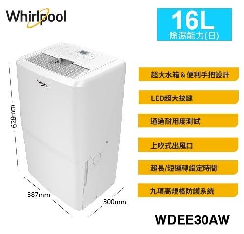 【佳麗寶】-(Whirlpool 惠而浦) 16L除溼機【WDEE30AW】