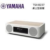 『贈好禮+24期0利率』Yamaha TSX-B237 桌上型音響 Qi無線充電 藍牙 USB CD FM APP控制 公司貨