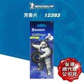 Michelin 米其林 公仔芳香片 Aiden 艾登 12393