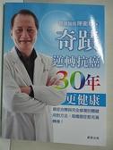 【書寶二手書T7/醫療_D7Q】奇蹟醫師 陳衛華-奇蹟逆轉 抗癌30年更健康_陳衛華