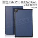 【卡斯特】聯想 Lenovo Tab M10 HD 第2代 10.1吋 TB-X306F 三折側掀皮套/上蓋翻頁式/硬殼/保護套/斜立-ZW