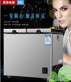 雙溫小型冰櫃家用小型冷凍冷藏迷你小冷櫃冷凍櫃臥式電冰櫃142升 220V igo 依凡卡時尚