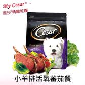 [寵樂子]《 Cesar西莎 》  精緻乾狗糧狗飼料/全新上市[小羊排活氧蕃茄餐]
