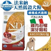 *KING WANG*【含運】法米納ND天然低穀糧《挑嘴成犬-雞肉石榴(潔牙顆粒)》12KG【LD-8】