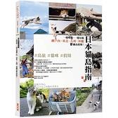 日本貓島指南:一邊吸貓,一邊玩遍瀨戶內.東北.九州.沖繩的離島假期!