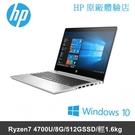 HP ProBook 445 G7 1F5G6PA 14吋商務筆電 (Ryzen7 4700U/8G/512GSSD/W10H/2Y)