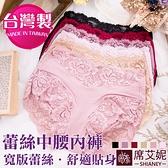 女性蕾絲中腰內褲 蕾絲 貼身 現貨 台灣製 No.8808-席艾妮SHIANEY