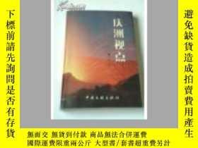 二手書博民逛書店罕見慶洲視點(一版一印)Y28433 馬慶洲 中國文聯出版社 出