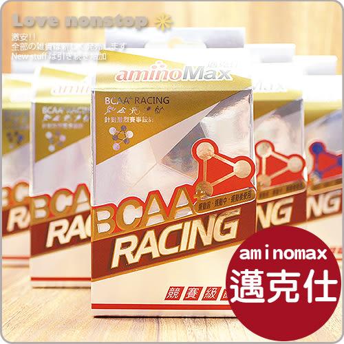 ☆樂樂購☆鐵馬星空☆AminoMax 邁克仕 BCAA+ 胺基酸膠囊 RACING (一盒5袋入)*(P56-003)