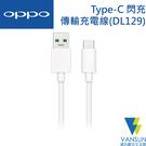 OPPO VOOC 原廠 Type-C 閃充傳輸充電線 (DL129)【葳訊數位生活館】