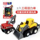二款2入工程迴力車 兒童玩具 工程車 迴力車