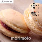 「日本直送美食」[morimoto]  雪鶴 5個入~ 北海道土產探險隊~
