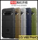 【萌萌噠】LG V60 ThinQ (6.8吋) 新款護盾鎧甲保護殼 全包防摔 氣囊磨砂軟殼 手機殼 手機套