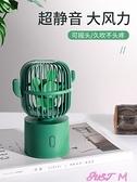 guman小風扇便攜式靜音辦公室桌上小型學生桌面搖頭迷你宿舍家用床上 JUST M